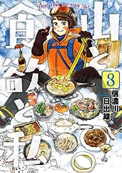 [信濃川日出雄]の山と食欲と私 8巻: バンチコミックス