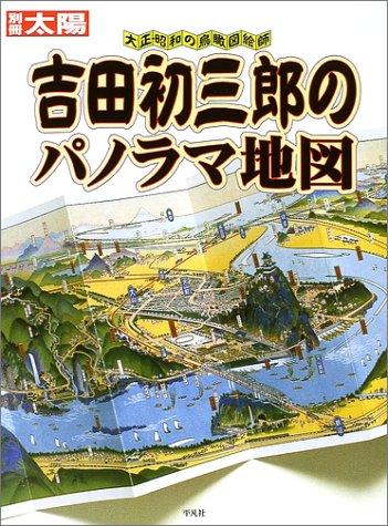 吉田初三郎のパノラマ地図—大正・昭和の鳥瞰図絵師 (別冊太陽)