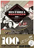 HISTORIA[ヒストリア] 日本史精選問題集 (大学受験TERIOS) 画像
