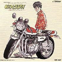 「あいつとララバイ~水曜日のシンデレラ」オリジナル・サウンドトラック