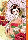 【マンガでオペラ3】 蝶々夫人
