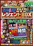 パチスロ必勝ガイドDVD レジェンドBOX VOL.5 (GW MOOK 222)
