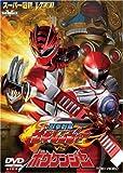 獣拳戦隊ゲキレンジャーVSボウケンジャー[DVD]