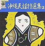 沖縄民謡特選集(2)