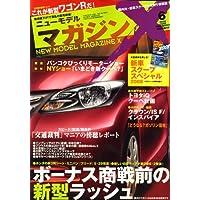 MAG X (ニューモデルマガジンX) 2008年 06月号 [雑誌]