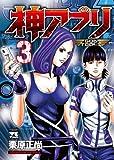 神アプリ(3) (ヤングチャンピオン・コミックス) (ヤングチャンピオンコミックス)