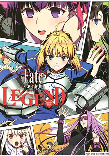 [画像:Fate/stay night LEGEND アンソロジーコミック (星海社COMICS)]