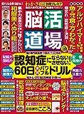 脳活道場 vol.18 2018年 2 月号 [雑誌]