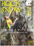 ROCK&SNOW number40 (summer iss (別冊山と溪谷)