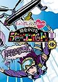 『ももクロChan』第3弾 時をかける5色のコンバット Blu-...[Blu-ray/ブルーレイ]