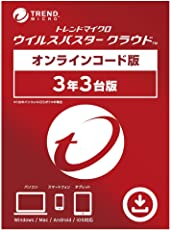 ウイルスバスター クラウド(最新版) | 3年 3台版 | オンラインコード版 | Win/Mac/iOS/Android対応