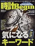 ブルガリ 時計Begin2017秋号 vol.89