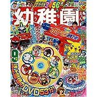 幼稚園 2006年 09月号 [雑誌]