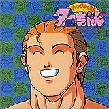 〈ANIMEX1200 Special〉(12)ジャングルの王者ターちゃん オリジナル・サウンドトラック vol.II 画像