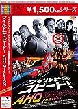 ワイルドなスピード! AHO MISSION【廉価版】[DVD]