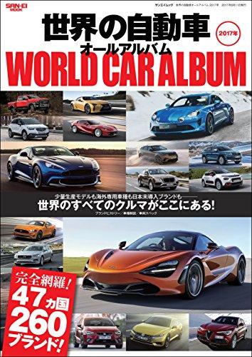 自動車誌MOOK 世界の自動車オールアルバム 2017年