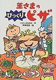 王さまのびっくりピザ (だいすきBOOKS)
