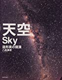 天空Sky―造形美の競演