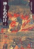 神ともののけ (遊学叢書)