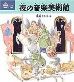 夜の音楽美術館 (びじゅつのゆうえんち)