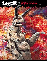 ウルトラ怪獣コレクション(20) (講談社シリーズMOOK)