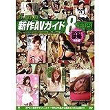h.m.p新作AVガイド8時間  2007秋号 [DVD]
