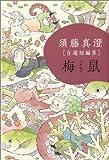 須藤真澄[自選短編集] / 須藤 真澄 のシリーズ情報を見る