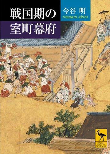 戦国期の室町幕府 (講談社学術文庫)