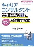 キャリアコンサルタント実技試験(論述・面接)にサクッと合格する本