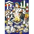 山と食欲と私 6巻 (バンチコミックス)