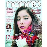 non・no(ノンノ) 2018年 01 月号 [雑誌]