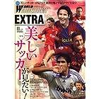 月刊 WORLD SOCCER DIGEST EXTRA (ワールドサッカーダイジェストエクストラ) 2007年 11月号 [雑誌]