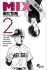 MIX(2)【期間限定 無料お試し版】 (ゲッサン少年サンデーコミックス) Kindle版