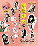 藤岡幹大の、ヤング・ギターのレッスンめっちゃたくさん! (シンコー・ミュージックMOOK) シンコーミュージック