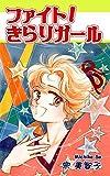 ファイト!きらりガール / 宗 美智子 のシリーズ情報を見る
