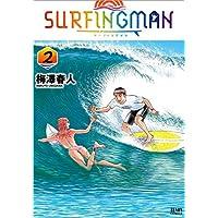 SURFINGMAN コミック 1-2巻セット