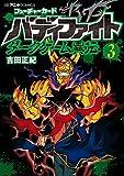 フューチャーカード バディファイト ダークゲーム異伝 3 (3) (てんとう虫コミックススペシャル)
