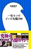 一生モノのジャズ名盤500 (小学館101新書)