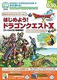 はじめよう! ドラゴンクエストX【バージョン3.1後期対応】 (SE-MOOK)