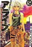 アライブ 最終進化的少年(12) (月刊少年マガジンコミックス)