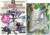 【6】 童友社 1/144 現用機コレクション 第18弾 続・最強ヘリ AH-64D アパッチ・ロングボウ クウェート陸軍機 単品