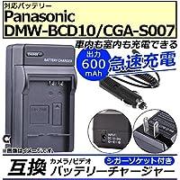 AP カメラ/ビデオ 互換 バッテリーチャージャー シガーソケット付き パナソニック DMW-BCD10/CGA-S007 急速充電 AP-UJ0046-PSBCD10-SG