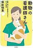 動物の看護師さん:動物・飼い主・獣医師をつなぐ6つの物語