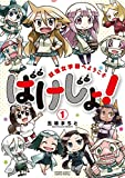 ばけじょ! ~妖怪女学園へようこそ~(1) (サンデーうぇぶりコミックス)