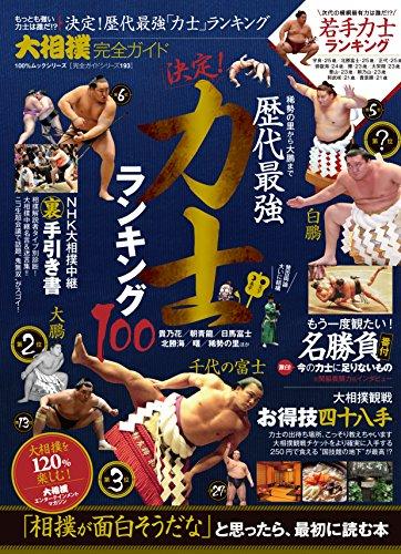 【完全ガイドシリーズ193】大相撲完全ガイド (100%ムックシリーズ)