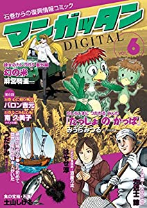 ~石巻からの復興情報コミック~ マンガッタン=デジタル Vol.6