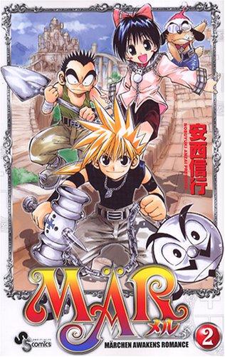 MAR (2) 少年サンデーコミックスの詳細を見る