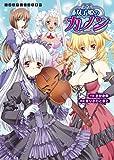双子姫のカノン 双子姫のカノンシリーズ (二次元ドリーム文庫)