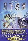 月下廃園 / 前田 珠子 のシリーズ情報を見る