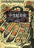 中世紋章史